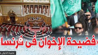 أبرز الشهادات.. تفاصيل تقرير «الشيوخ الفرنسي» عن الإخوان الإرهابية
