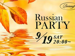 9/19(土)ロシアン・パーティー開催!