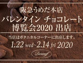バレンタインチョコレート博覧会2020出店