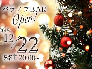12/22(土)20:00〜Xmasパーティー開催
