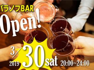 3/30(土)パーティー開催!