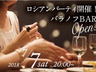 7/7(土)ロシアンパーティー開催!