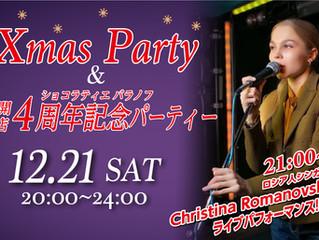 12/21(土)Xmas & 4周年記念パーティ開催!