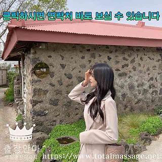안동출장마사지 | 토탈마사지 | 한국