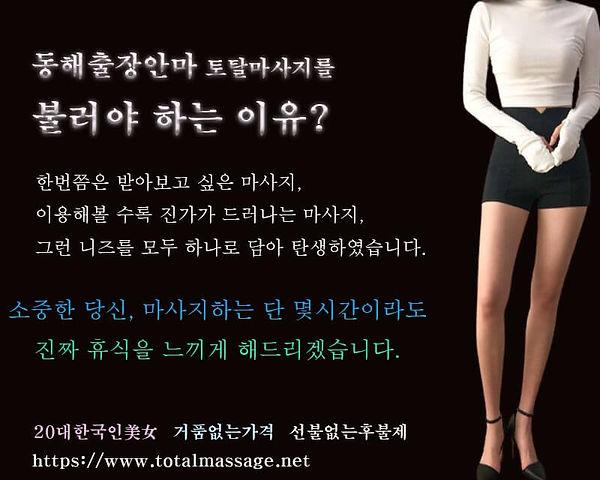 동해출장안마 | 토탈마사지 | 한국