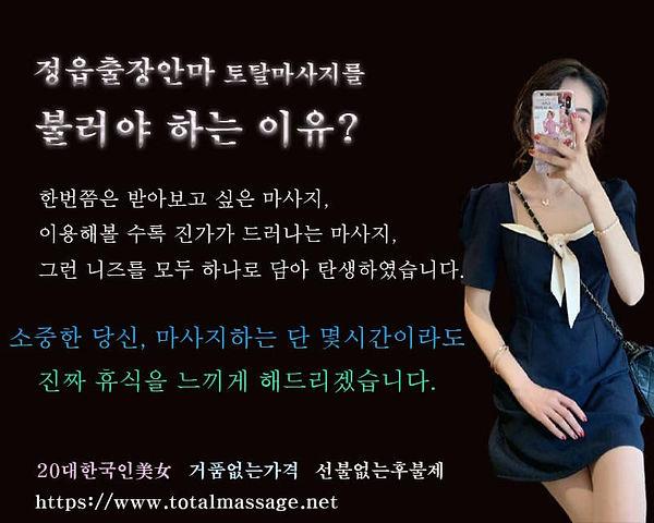 정읍출장안마 | 토탈마사지 | 한국