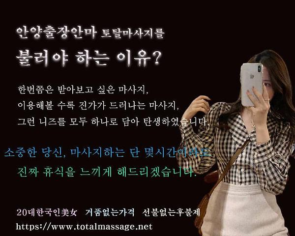 안양출장안마 | 토탈마사지 | 한국