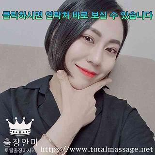 전주출장 | 토탈마사지 | 한국