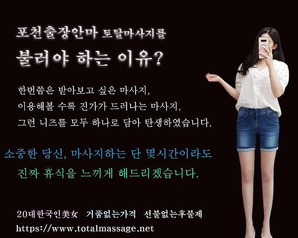 포천출장안마   토탈마사지   한국