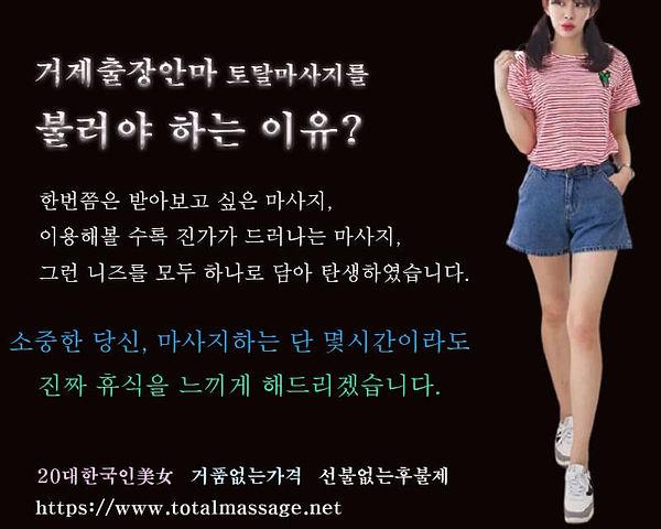 거제출장안마 | 토탈마사지 | 한국