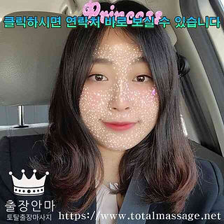 충주출장 | 토탈마사지 | 한국
