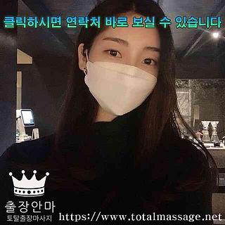 남원출장마사지   토탈마사지   한국