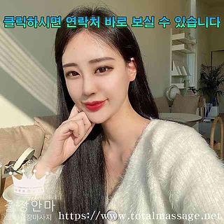 울산출장안마 | 토탈마사지 | 한국