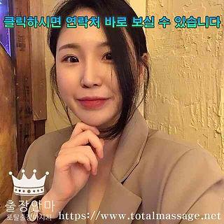 당진출장   토탈마사지   한국