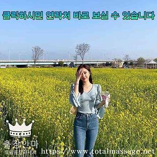 파주출장 | 토탈마사지 | 한국