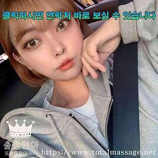 익산출장마사지 | 토탈마사지 | 한국