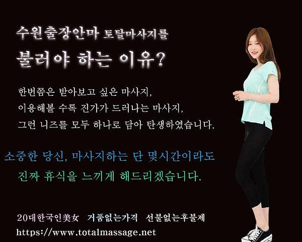 수원출장안마   토탈마사지   한국
