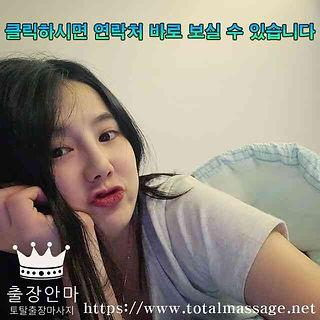 김제출장마사지 | 토탈마사지 | 한국