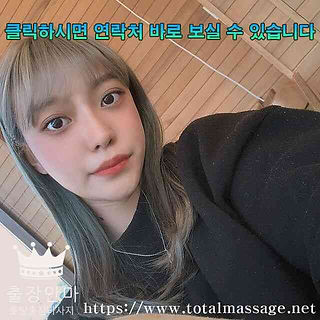 보령출장   토탈마사지   한국