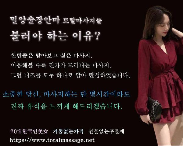 밀양출장안마 | 토탈마사지 | 한국