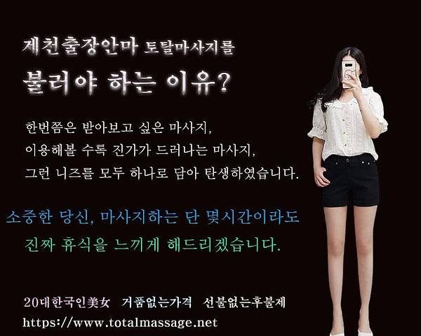 제천출장안마 | 토탈마사지 | 한국