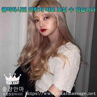 남양주출장마사지 | 토탈마사지 | 한국