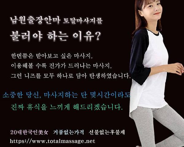 남원출장안마   토탈마사지   한국