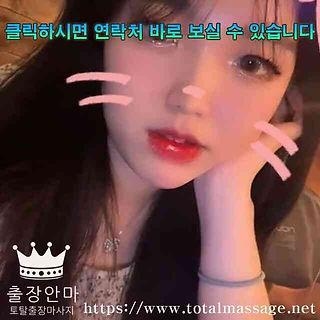 안산출장안마 | 토탈마사지 | 한국