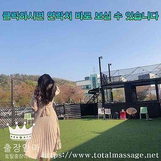 성남출장마사지 | 토탈마사지 | 한국