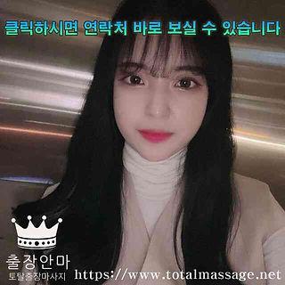 김포출장마사지 | 토탈마사지 | 한국