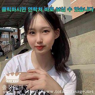 춘천출장안마   토탈마사지   한국