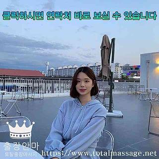 안산출장 | 토탈마사지 | 한국