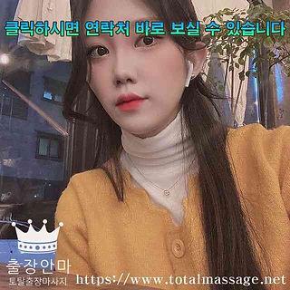 제주출장안마   토탈마사지   한국