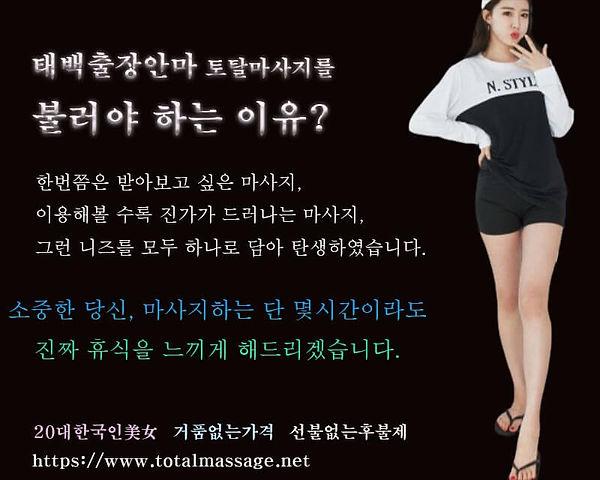 태백출장안마   토탈마사지   한국