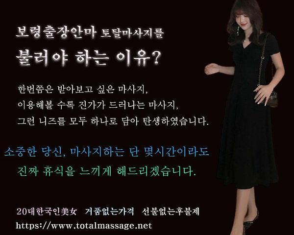 보령출장안마   토탈마사지   한국