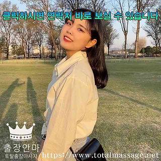 포천출장마사지   토탈마사지   한국