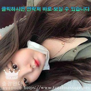 문경출장안마   토탈마사지   한국