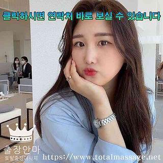 수원출장   토탈마사지   한국