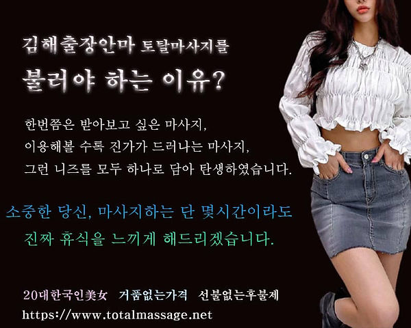 김해출장안마 | 토탈마사지 | 한국