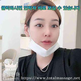 의왕출장 | 토탈마사지 | 한국