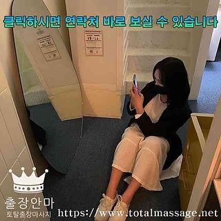 동두천출장마사지 | 토탈마사지 | 한국