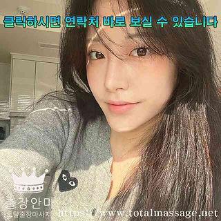 광명출장안마 | 토탈마사지 | 한국