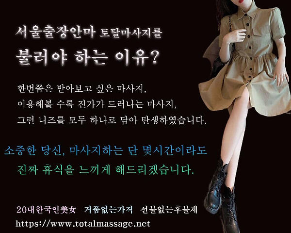 서울출장안마   토탈마사지   한국
