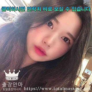 광양출장 | 토탈마사지 | 한국