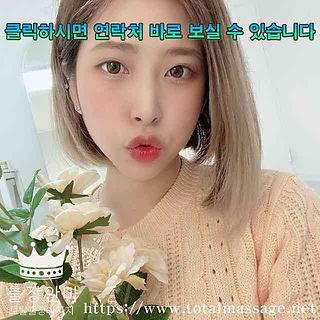 남양주출장안마 | 토탈마사지 | 한국