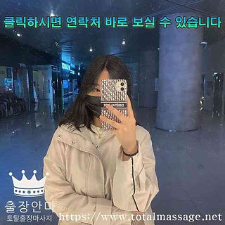 광명출장마사지 | 토탈마사지 | 한국