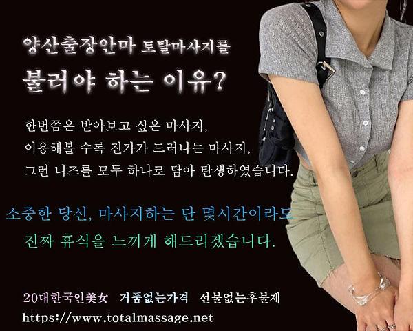양산출장안마   토탈마사지   한국