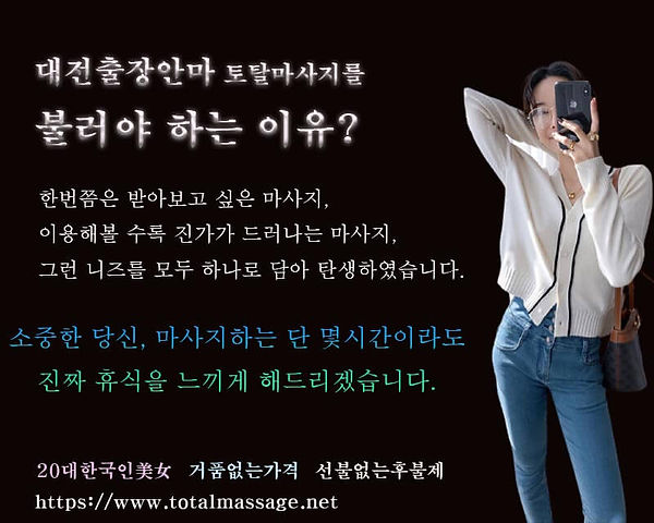 대전출장안마 | 토탈마사지 | 한국