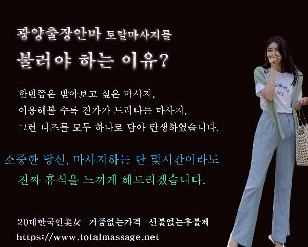 광양출장안마 | 토탈마사지 | 한국