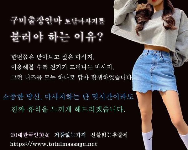 구미출장안마 | 토탈마사지 | 한국
